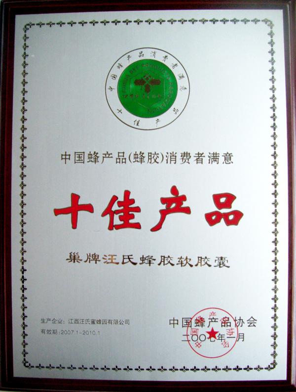 汪氏蜂胶:中国十佳蜂胶