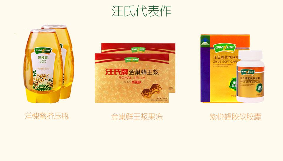 汪氏蜂蜜订购官网_汪氏品牌_汪氏蜂蜜官网